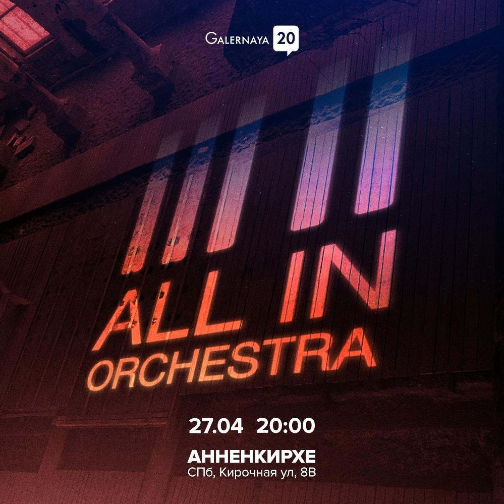 Концерт All In Orchestra – Live
