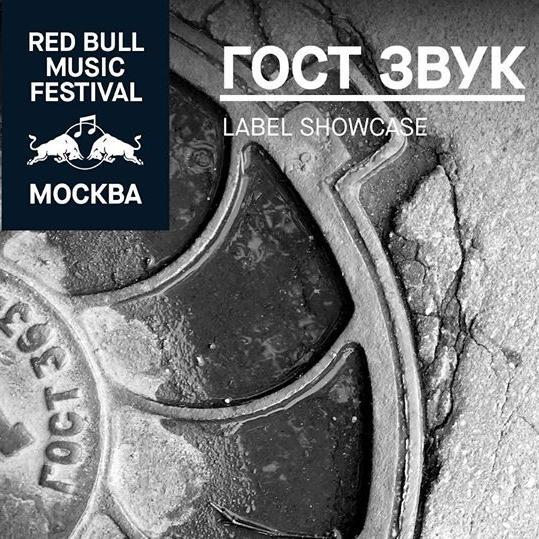 RED BULL Music Festival: ГОСТ ЗВУК Label Showcase
