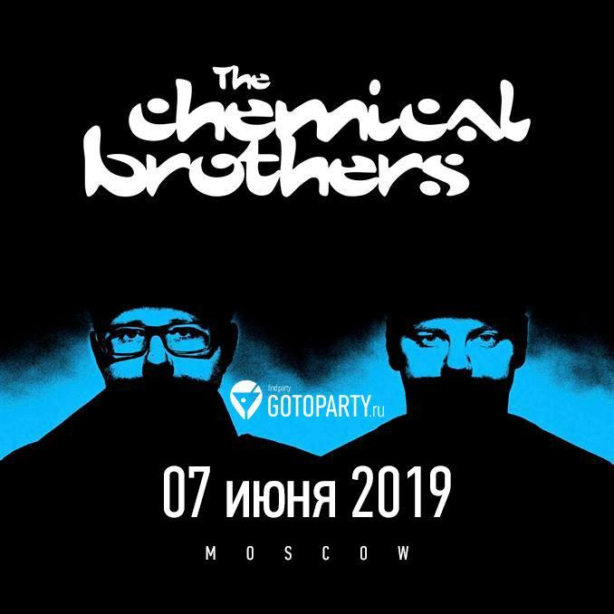 Концерт The Chemical Brothers 7 июня 2019