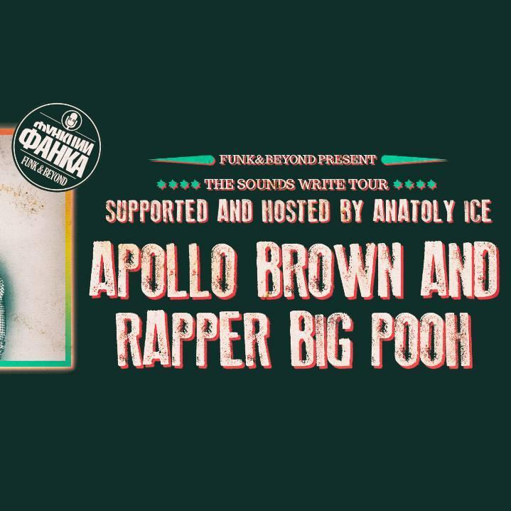 Функции Фанка. Apollo Brown and Rapper Big Pooh