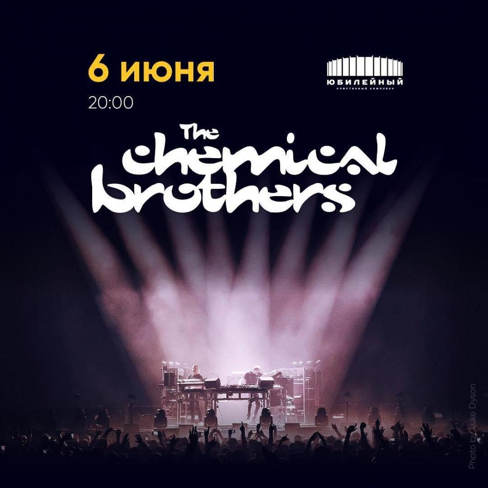 THE CHEMICAL BROTHERS - Санкт-Петербург