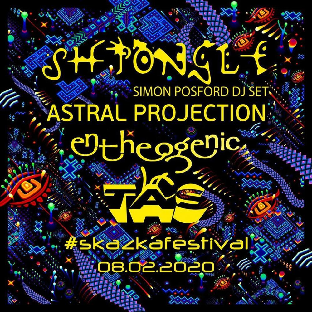 Зимняя Сказка w/ Shpongle, Entheogenic, Astral Projection