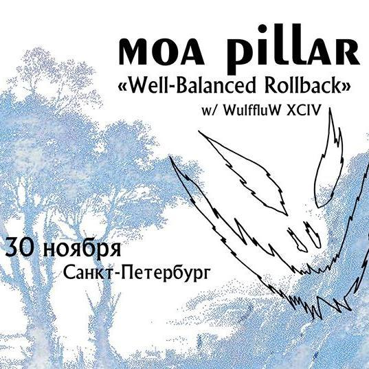 Moa Pillar «Well-Balanced Rollback»
