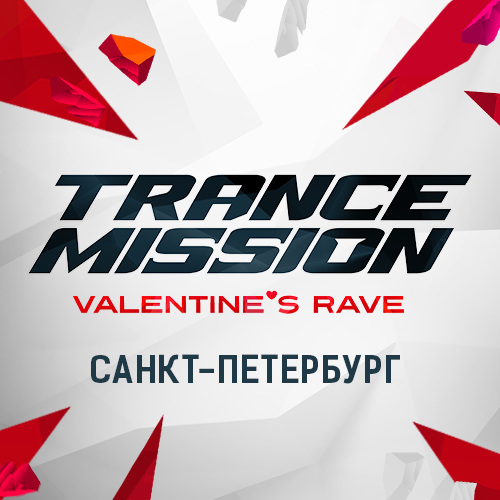 Trancemission Valentine's Rave в Санкт-Петербурге!