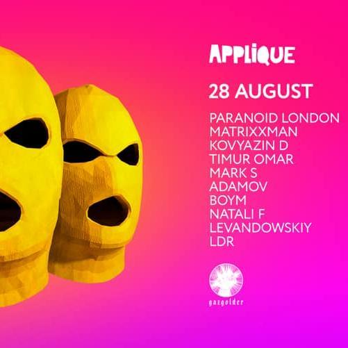 Applique v dele - ОТМЕНЕНО