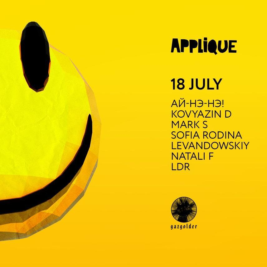 Applique na dvore!