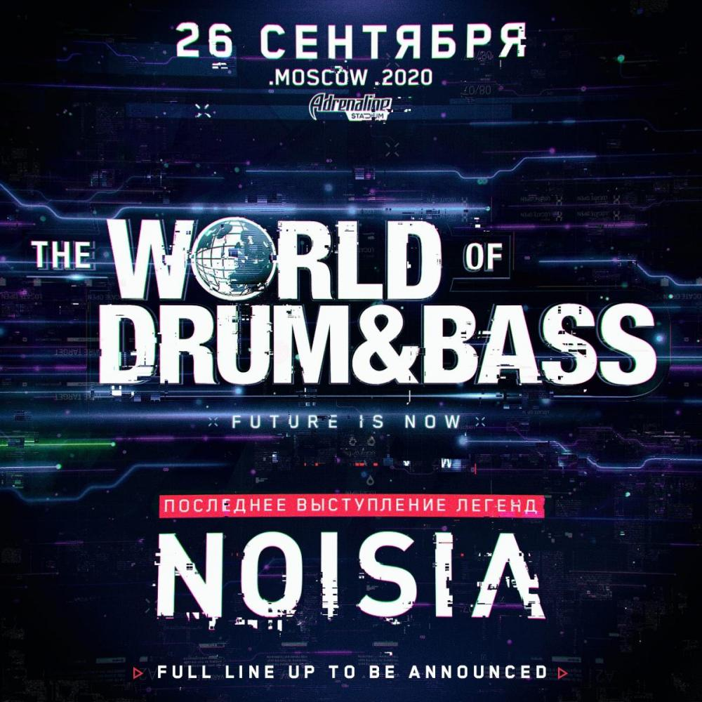 World of Drum&Bass: Future Is Now