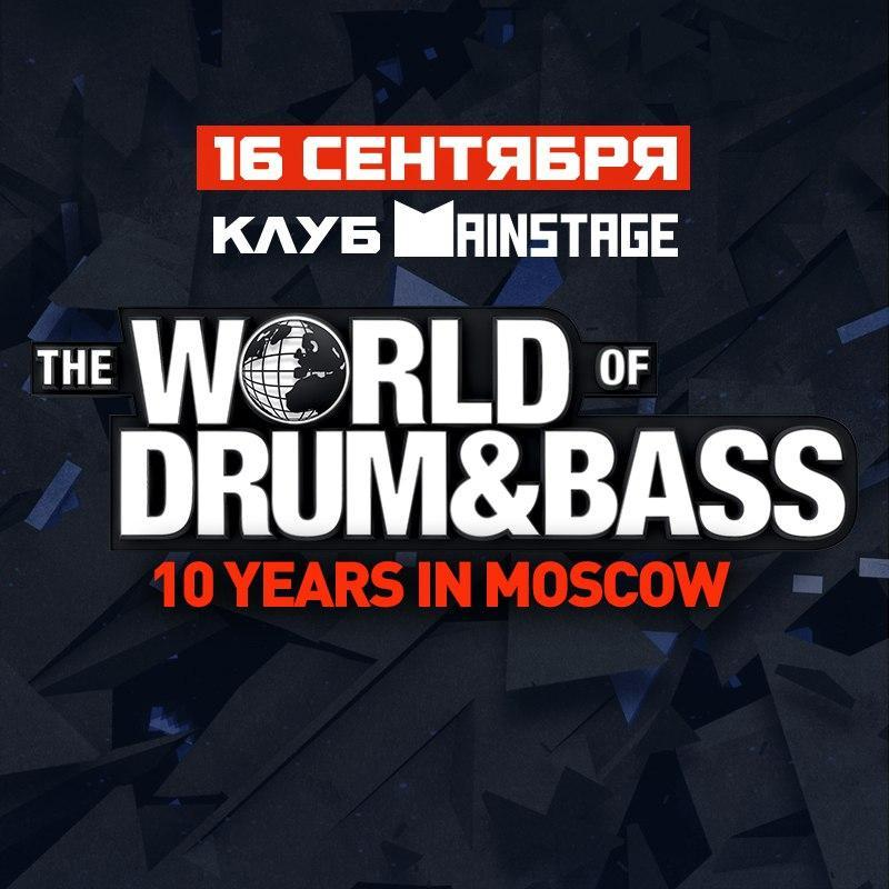 World of Drum&Bass: 10 лет в Москве!